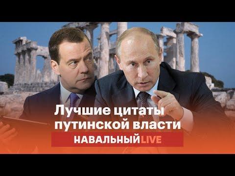 Путинская власть: лучшие цитаты