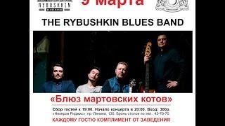 �������� ���� 9 марта / TheRBBand / Некеров Риджис / Магнитогорск ������