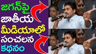 Sensational Story On YS Jagan In National Media | Andhra Praesh | YSRCP | Take One Media | BJP | TDP