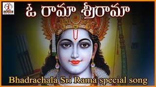 O Rama Sri Rama Jai Jai Telugu Devotional Song | Lord Sri Rama Special Folk Songs