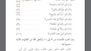 Том 1. урок 30 (20). Мединский курс арабского языка.