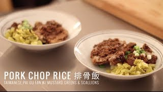 Pai Gu Fan 排骨飯 - Taiwanese Pork Chop Over Rice With Ground Pork Sauce