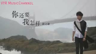 Ni hai yao wo zen yang 你还要我怎样 ~ 薛之谦 Lyrics