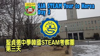 Publication Date: 2020-01-23 | Video Title: 【韓國STEAM考察團第三天】STEAM Tour to K