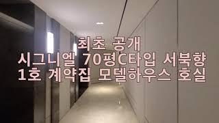 최초공개 시그니엘 70평 C타입 서북향 1호 계약 호실…
