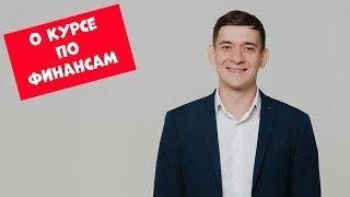 Александр Афанасьев  кратко о курсе по финансам