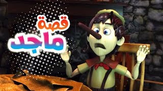 أغنية قصة ماجد الكذاب | قناة كيوي - kiwi tv