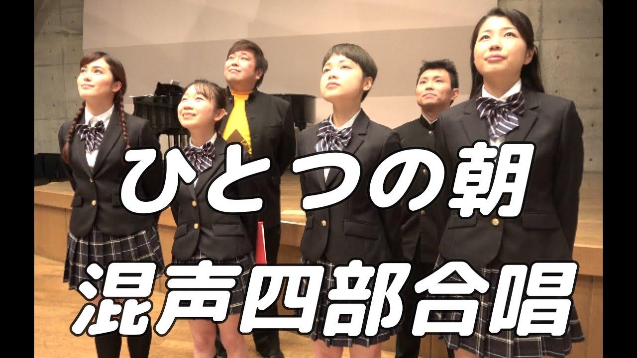 【合唱曲】 ひとつの朝  (混声四部合唱)【歌詞付き】
