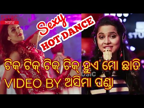 Asima panda best and sexy romantic Video Song||Latest odia album video of Asima panda