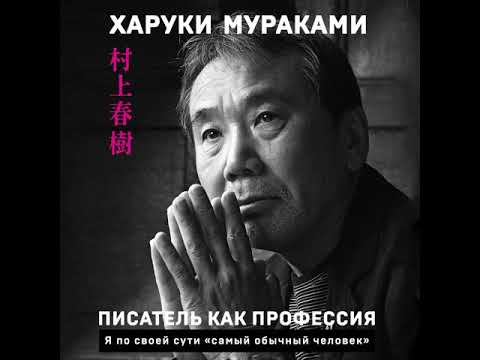 Харуки Мураками – Писатель как профессия. [Аудиокнига]