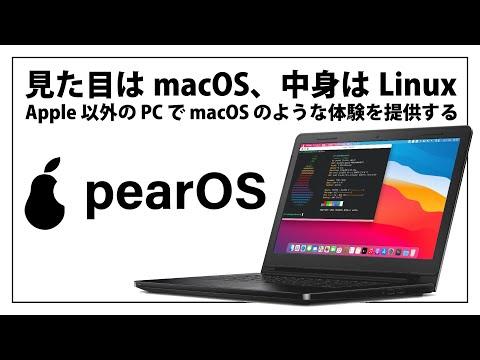 【発見!】見た目は macOS、中身は Linux !pearOS ThiccSur をいじってみた。