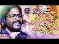Abhimana Sina Karini Maa Lo - Odia New Bhajan Song - Santosh Kumar Sethi - Dinesh Mallick