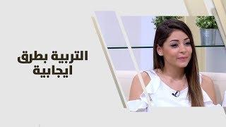 نور المصري - التربية بطرق ايجابية