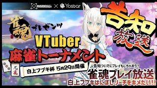 【#雀魂】VTuber麻雀トーナメント告知&プレイ放送!