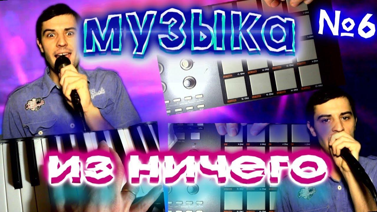 #МУЗЫКАизНИЧЕГО 6 (Cover Shape of You/DubStep MIX)