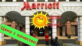 Отели Сочи - Sochi Marriott Krasnaya Polyana Hotel 5* (Красная поляна). Отзыв об отеле(Отель Марриотт расположен на Красной поляне в Сочи. Отель относится к все сезонным. А это означает, что здес..., 2016-04-02T14:00:00.000Z)