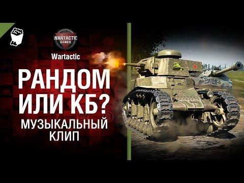 Рандом или КБ? - музыкальный клип от Студия ГРЕК и Wartactic [World Of Tanks]
