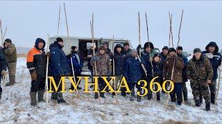 Реликтовая рыбалка в панораме 360 МУНХА