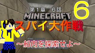 【マイクラ】スパイ大作戦6話 〜船内を探索せよ〜 PS3 PS4 VITA thumbnail