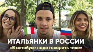 Итальянки в России! – Dialogue in Russian with subtitles