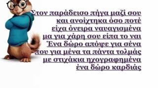 nikos oikonomopoulos ena dwro gia sena chipmunk version with lyrics