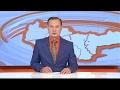 Новости Когалым 2017 02 20 mp3
