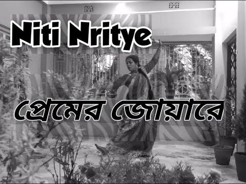 premero-joare-bhasabe-dohare-||-rabindra-nritya-||-bhoomi-||-niti-nritye-||