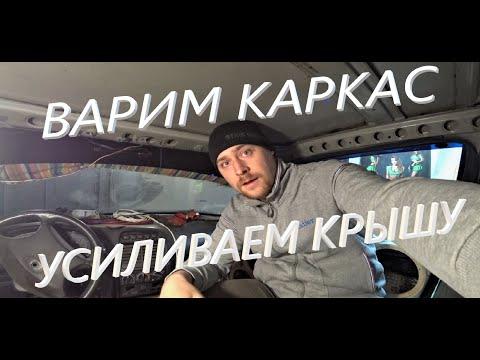 Vlog #5 Варим каркас! Усиливаем,проклеиваем крышу!)