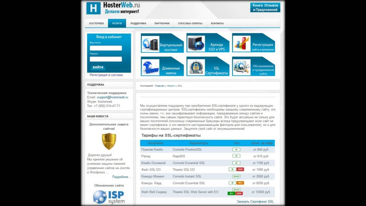 Самый надежны хостинг хостинг бесплатных сайтов php и mysql