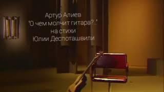 О чем молчит гитара?... (исп. и муз. А. Алиев, стихи Ю. Деспоташвили). Посвящение В. С. Высоцкому.