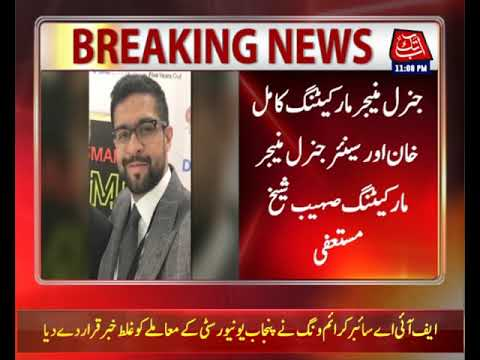 PCB Two Marketing Officials Resigned