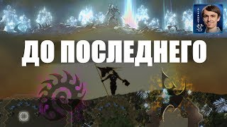 ОНИ БИЛИСЬ ДО КОНЦА: Протосс против Зерга в StarCraft II
