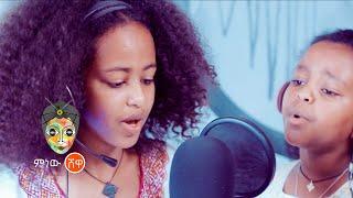 Etiyopya Müziği: Amin Amin Çocuk Birliği (Nil Sınırlı) - Yeni Etiyopya Müziği 2021 (Resmi Video)