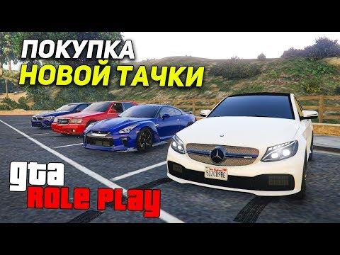 КУПИЛ НОВУЮ ЗАРЯЖЕННУЮ ТАЧКУ НА STAGE 3! GTA V DRIVE RP!