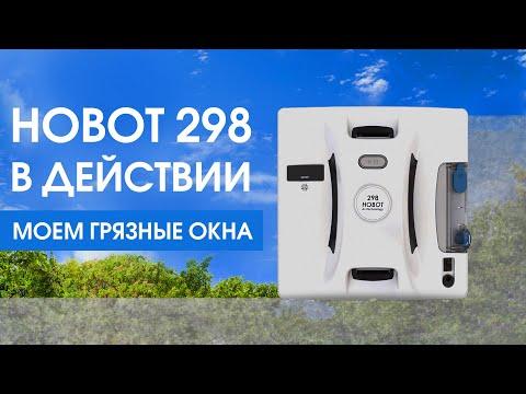 Hobot 298 в действии. Моем грязные окна