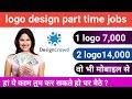 best logo design part time jobs   how to earn money logo design design crowd website se paise kamaye