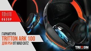 гарнитура TRITTON ARK 100 для PS4 от Mad Catz