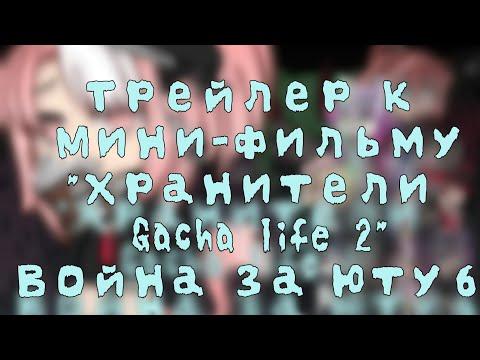 """Трейлер к Мини-фильму """"Хранители Gacha life 2"""" (Война за Ютуб)"""