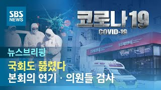 국회도 뚫렸다…본회의 연기 · 의원들 검사 / SBS / 뉴스브리핑