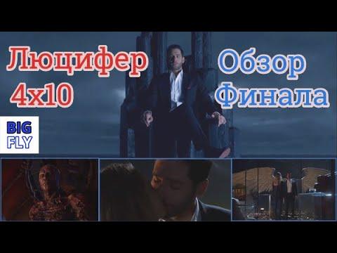 Люцифер - 4 сезон 10 серия - Обзор финала