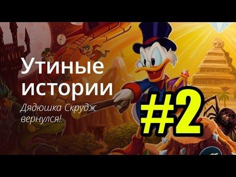 DuckTales Утиные истории Прохождение #2