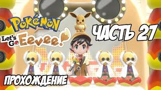 [Pokemon Let's Go Eevee] Прохождение, часть 27 - Горячий лидер острова Синнабар