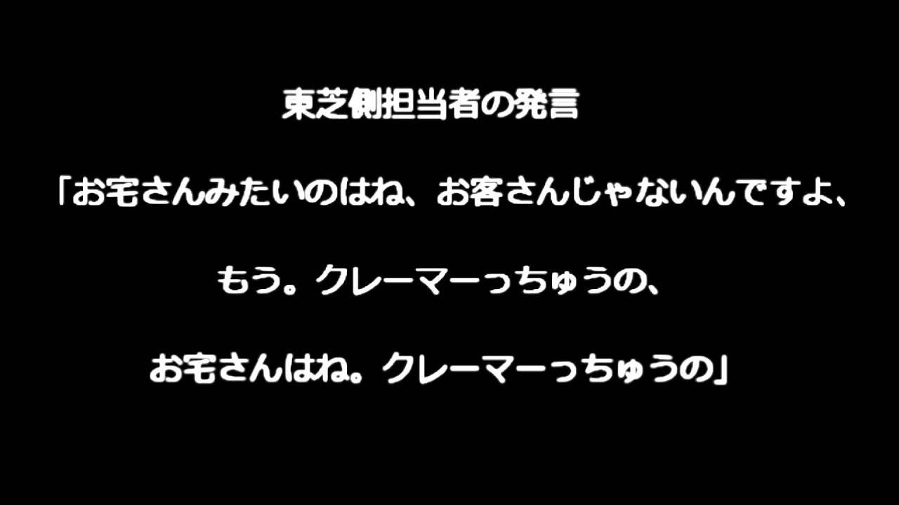 東芝クレーマー事件 .wmv - YouT...