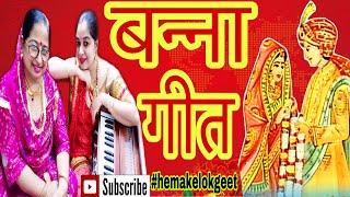 बन्ना गीत।मेरा बन्ना ना माने।Mera banna na mane| with Lyrics| Banna geet| @hemakelokgeet