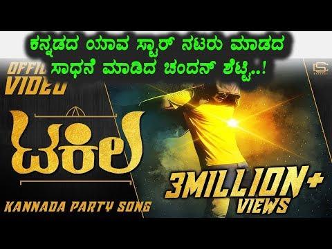 Chandan shetty Tequila Song created history | Chandan shetty | Top Kannada TV