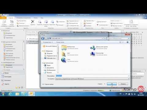 Импорт контактов электронной почты Office 365 (6/24)