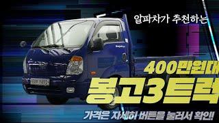 봉고3트럭 중고차 430만원 판매 ! 저렴한 트럭중고 …