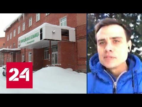 В Кемеровской области школы закроют на карантин - Россия 24