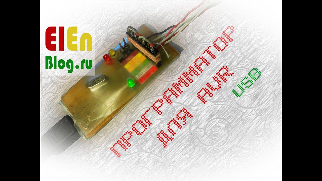 AVR-ISP500, внутрисистемный USB-программатор. - YouTube