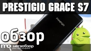 prestigio Grace S7 LTE. Отзыв